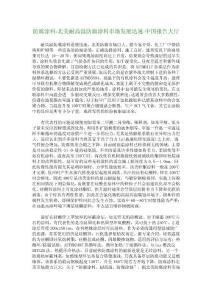 【行业分析】防腐涂料-北美..