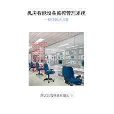 机房智能设备监控管理系统设计方案