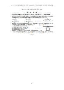 2011年江苏高考试卷集