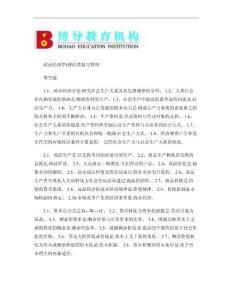 政治經濟學(財經類)復習資料(全用.