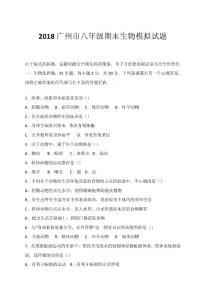 2018广州市八年级期末生物模拟试题
