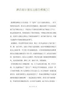 酒店前厅部实习报告模板[1..