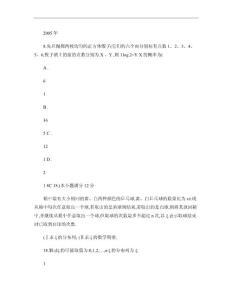 2005―2014广东省数学高考(理科)概率统计模块试题(含解析
