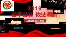 人民调解知识讲座PPT模版-中国风