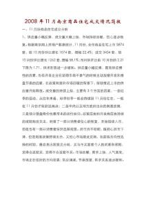 『精品』2008年11月南京商品住宅成交情况简报