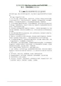 7大seo的目的和5项学习注意事项!!!