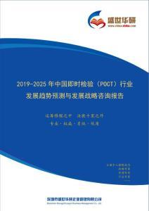 【完整版】2019-2025年中國即時檢驗(POCT)行業發展趨勢預測與發展戰略咨詢報告