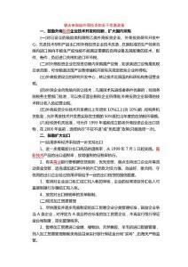 肇庆市鼓励外商投资的若干..