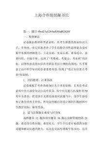 上海合作组织秘书长
