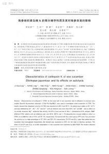 海参组织蛋白酶K的部分酶学..