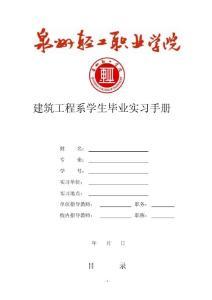 轻工建工系毕业实习指导手册