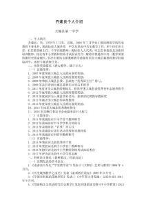 齐建良-河北教师教育网