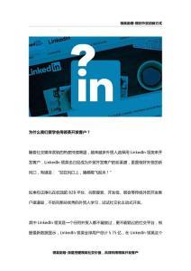 LinkedIn领英主动搜索开发..
