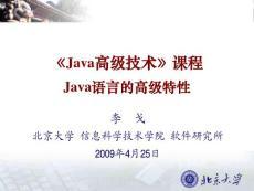 计算概论课程第十九讲c程序设计语言应用-北京大学软件工程研究所