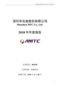 兆驰股份2018年年度报告