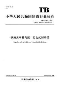 TB∕T 1978-2018 铁路货车转向架 组合式制动梁