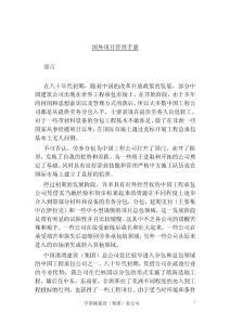 国外项目管理手册
