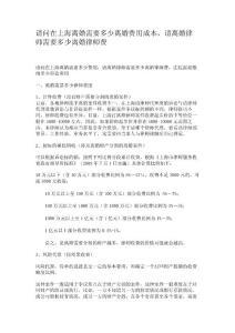 请问在上海离婚需要多少离婚费用成本,请离婚律师需要多少离婚律(精)