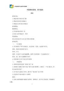 中班角色游戏:实习医生&#..