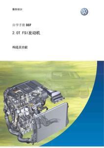 Audi 2.0T FSI发动机 自学手册 337