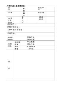 入党申请人基本情况表