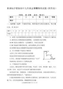 新课标沪教版初中九年级上学期物理试题(附答案)