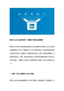 领英LinkedIn主动开发客户..