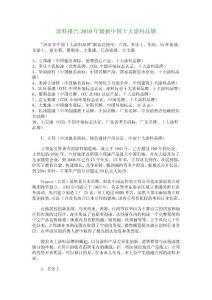 涂料报告-2010年最新中国十..
