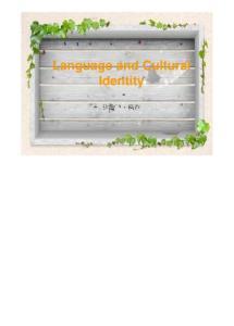 语言与文化相关