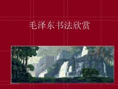 毛泽东书法欣赏(幻灯片)