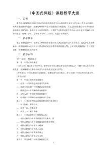 new2005民体《中国式摔跤》专业选修课教学大纲%20朱建亮[1]