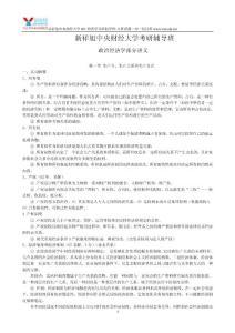 新祥旭中央财经大学考研辅导班-政治经济学讲义