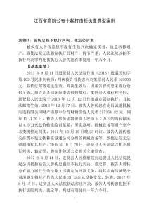 江西省高院公布十起拒执罪..