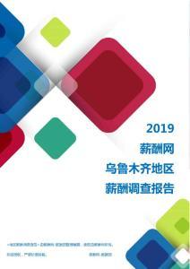 2019乌鲁木齐地区薪酬调查报告.pdf