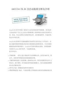 AACCI54-70.01全自动粉质分析仪介绍