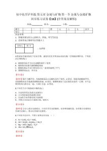 初中化学沪科版 第五章 金属与矿物 第一节 金属与金属矿物同步练习试卷【16】(含答案及解析)