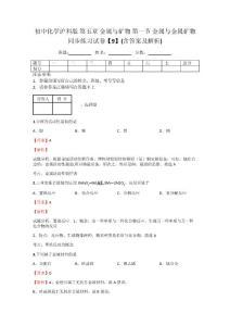 初中化学沪科版 第五章 金属与矿物 第一节 金属与金属矿物同步练习试卷【9】(含答案及解析)