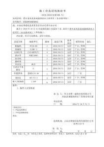 贵州城镇供水项目设备报审..