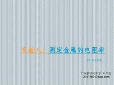 2013广东地区物理一轮实验..