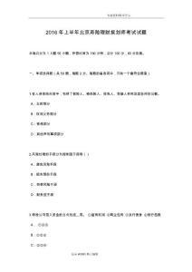 2017上半年北京寿险理财规划师考试试题