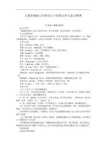人教部编版七年级语文下册..