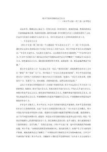 邓小平的中国特色社会主义读书笔记