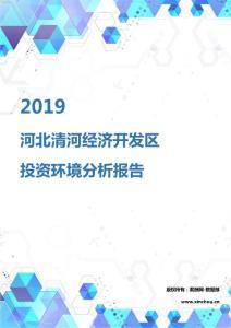 2019年河北清河经济开发区投资环境报告.pdf