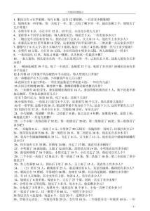 【小学数学】二年级下册数学应用题(90道)
