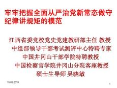 吳曉敏牢牢把握從嚴治黨_軍事政治_人文社科_專業資料