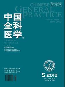 [整刊]《中国全科医学》2019年5月20日
