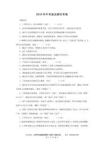 2019年中考语文病句专练