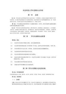 大学社团联合会章程