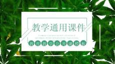 小清新风教师公开课通用PP..