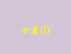 《方差》课件1(湘教版数学..
